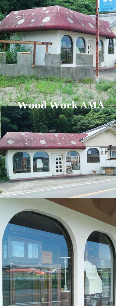 Wood Work AMA ナチュラル木工ワークショップ